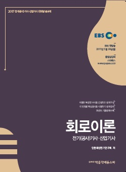 2017 EBS 전기(공사)기사.산업기사 회로이론